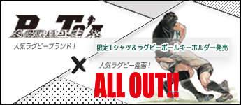 ALLOUTペネトアコラボグッズ