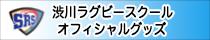 渋川ラグビースクール