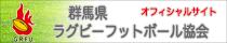 群馬ラグビー協会